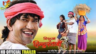 Dinesh Lal Yadav Nirahua & Amarpali Dubey | Nirahua Hindustani 3 | Official Trailer | Shubhi Sharma