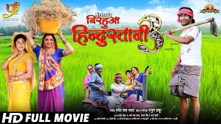 NIRAHUA HINDUSTANI 3 | Full Movie | Dinesh Lal Yadav, Aamrapali Dubey, Shubhi Sharma | Bhojpuri Film
