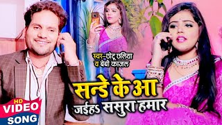 #VIDEO | संडे के आ जइहा ससुरा हमार | #Chhotu Chhaliya & Baby Kajal | Bhojpuri Song New