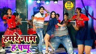 #बिट्टू_विनायक  का सुपरहिट #HD_विडियो - हमरे नाम ह पप्पू - Hamre Nam H Pappu- Hit Video 2020