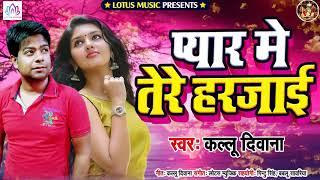 Pyar Me Tere Harjai#Kallu_Diwana का बेवफाई - प्यार में तेरे हरजाई - #HD_Video - Pyar Me Tere Harjai