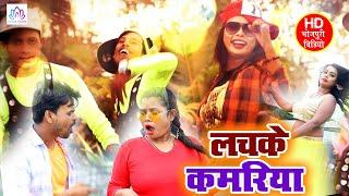 2020 का सबसे #HD_हॉट_विडियो - लचके कमरिया - Lachake Kamariya - #Letest_Hot_Video - #Nitish_Singh