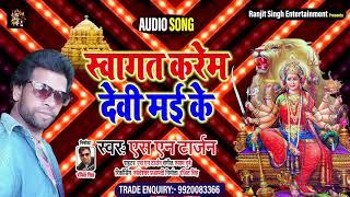 स्वागत करें देवी मई के हो   swagat karam devi mai ke   sn tarjan   DJ devi geet 2020   hit Devi geet