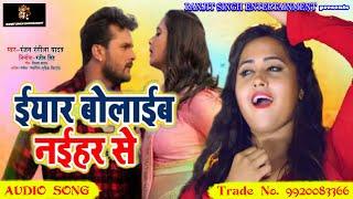 यार बुलाइब अपना नईहर से   Yaar Bulaib Apna Naihar Se   Hit Bhojpuri Song 2020   HD   DJ Song