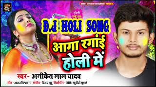 DJ Holi Song | आगा रंगाई होली में | Aagaa Rangai Holi ME | Aniket Laal Yadav | New Holi Song 2021