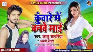Lalu Sawriya और Anjali Bharti का जबरदस्त सांग 2020 - कुंवारे में बनबे माई - New Bhojpuri Song 2020