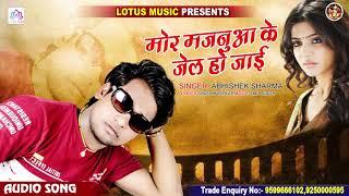 मोर  मजनुआ के जेल हो जाई - Abhishek Sharma - Mor Majanua Ke Jail Ho Jaai - New Bhojpuri Song 2020