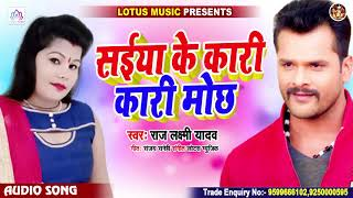 सईया के कारी कारी मोछ   Raj Laxmi Yadav   saiyan Ke Kari Kari Mochh   New Bhojpuri Song 2020