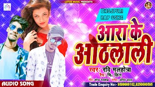 Bhojpuri Rap Song 2020 | Ara Ke Othlali | आरा के ओठलाली | Ravi Malhotra | Mi King