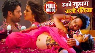 #VIDEO | हउवे सुहाग वाली रतिया | Priyanka Singh | QAYAMAT | Bhojpuri Hit Song 2021