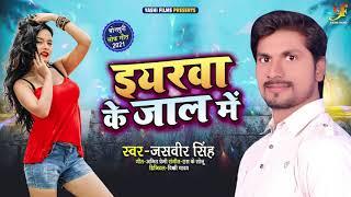 इयरवा के जाल में | #Jasveer Singh का भोजपुरी गाना | Eyarwa Ke Jaal Me | Bhojpuri Song 2021