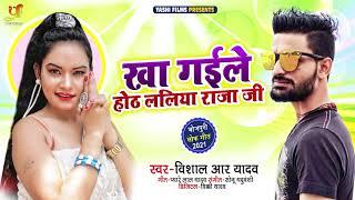 खा गइले होठ ललिया राजा जी | #Vishal R Yadav का भोजपुरी लोक गीत | Bhojpuri Song 2021