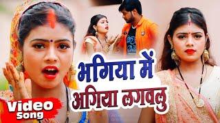 #VIDEO | भगिया में अगिया लगवलु | #Pramod Lal Yadav , #Sita Sawari | Bhojpuri Dhobi Geet 2021