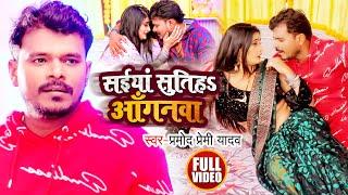 #VIDEO | #Pramod Premi Yadav | सईया सुतिहS आँगनवा | #प्रमोद_प्रेमी का #सुपरहिट गाना | Bhojpuri Song