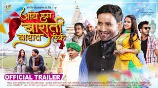 Official Trailer | आये हम बाराती बारात लेके | Dinesh Lal Yadav, Jaswinder Kaur | Bhojpuri Movie 2021