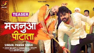 Teaser | मजनुआ पीटाता | Power Star #Pawan Singh | Majanuaa Pitata | Bhojpuri Hit Song 2021