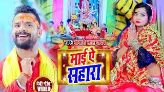 Khesari Lal Yadav | Navratri Special Song 2020 | माई ऐ सहारा | Khesari Lal Yadav New Devi Geet 2020