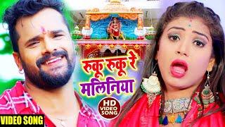Khesari lal Yadav का सबसे जबरदस्त देवी गीत | रुकू रुकू रे मलिनिया | New Devi Geet 2020