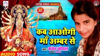 Kanchan Koyal | कब आओगी माँ अम्बर से | Kab Aaogi Maa Ambar Se | New Devi Geet 2020