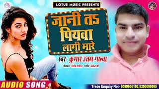 Kumar Uttam Galva   जानी त पियवा लागी मारे   New Bhojpuri Super hit Song 2020