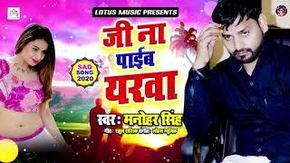 जी ना पाईब यरवा | Manohar Singh | New Bhojpuri Song 2020 | Ji Na paib Yarwa