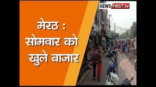 राहत : Meerut में सोमवार को खुले बाज़ार । NewsFirst.tv