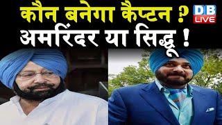 कौन बनेगा Captain ? Captain Amrinder Singh या Sidhu ! 2022 का नेता साबित करने में जुटे  Sidhu  