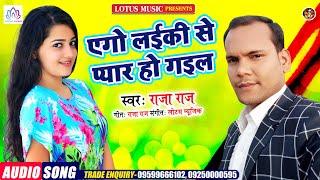 Love Song Raja Raj | नया धमाकेदार भोजपुरी 2021| एगो लईकी से प्यार हो गइल | New Bhojpuri Song 2021