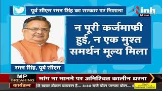 Chhattisgarh Former CM Dr. Raman Singh ने Tweet कर CM से पूछा सवाल, ढाई साल में आपने किया क्या है