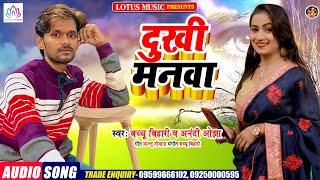 Bachu Bihari | Anandi Ojha | Bhojpuri Sad Song 2021 | दुखी मनवा | New Sad Bhojpuri Song 2021