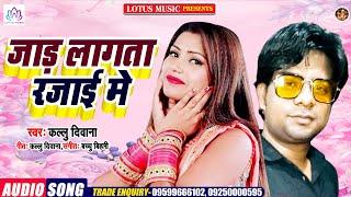 New Bhojpuri Song 2021   जाड़ लागता रजाई मे   Jad Lagta Rajai Me   Kallu Diwana