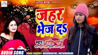 Bhojpuri New Superhit Song | जहर भेज द | Jahar Bhej Da | Rashi Raj | Sad Song 2021