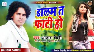 डालम त फाटी हो | New Bhojpuri Song 2021 | Akash Bedardi | Dalam Ta Fati Ho