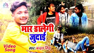 New Sad Song 2021| मार डालेगी जुदाई | Badal Singh | New Bhojpuri sad Song