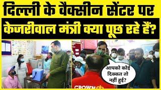 Delhi के Vaccination Centre पर पहुंचे Kejriwal के Minister Gopal Rai | Jaha Vote Waha Vaccine