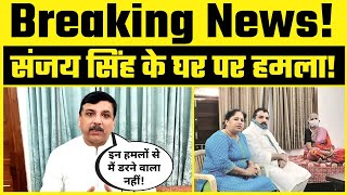 Ram Mandir Land Scam को Expose करने पर AAP Leader Sanjay Singh के घर पर हुआ हमला