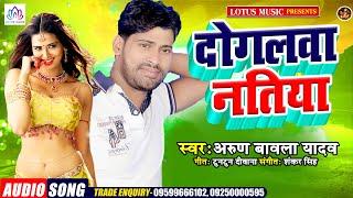 Arun Babla Yadav   दोगलवा नतिया   New Superhit Bhojpuri Song 2021