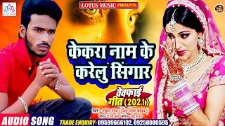 ( वेवफाई गीत 2021 ) | केकरा नाम के करेलु सिंगार | Rahul Raj | New Bhojpuri Sad  Song 2021