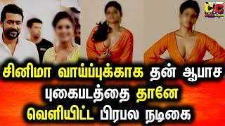 வாய்ப்புக்காக தன் ஆபாச படத்தை தானே வெளியிட்ட பிரபல நடிகை | Ineya | Tamil Actress | KollyWood actress