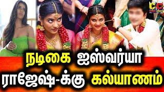 நடிகை ஐஸ்வர்யா ராஜேஷ் க்கு கல்யாணம் | Ishwarya Rajesh Marriage | Tamil Actress Marriage | Breaking