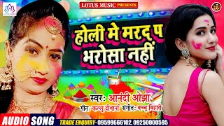 New Superhit Holi Song 2021 | होली मे मरद प भरोसा नहीं | Aanadi Ojha | Holi Geet 2021