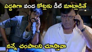 Watch Mosagadu Full Movie On Youtube | పద్దతిగా వంద కోట్లకు డీల్ మాట్లాడితే | Natty | Nikitha | Ruhi