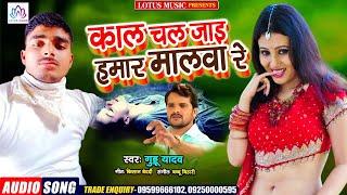 काल चल जाइ हमार मालवा रे    Kaal Chal Jaai Hamar Malawa Re    Guddu Yadav    Lotus Music
