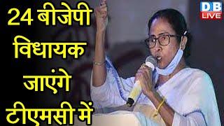 24 BJP विधायक जाएंगे TMC में | West Bengal में खत्म होगी BJP ! #DBLIVE