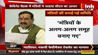 Madhya Pradesh Home Minister Dr Narottam Mishra ने CM का जताया  आभार, कही बड़ी बात
