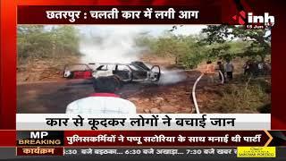 Madhya Pradesh News || Chhatarpur में चलती Car में लगी आग