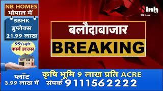 Chhattisgarh || Baloda Bazar में पुलिस टीम पर अज्ञात लोगों ने किया हमला, थाना प्रभारी हुए घायल