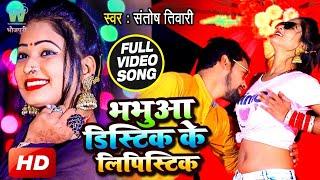 #VIDEO #SONG-भभुआ डिस्टिक के लिपस्टिक   Santosh Tiwari   Bhojpuri Song 2021