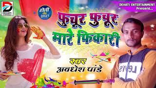 Fuchur Fuchur Mare Pichkari    फुचुर फुचुर मारे फिचकारी ।। Awadhesh Panday New Holi Song 2021