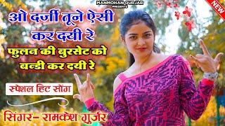 Foolan Ki Burset bandi Kar Dai Re - Suneel Gurjar   Megha Chaudhary   Dj Rasiya 2020